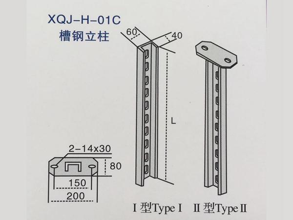 槽钢立柱桥架配件
