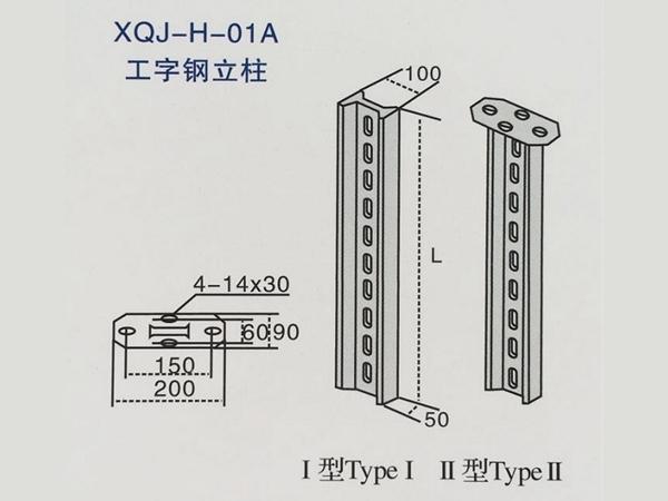 工字钢立柱规格