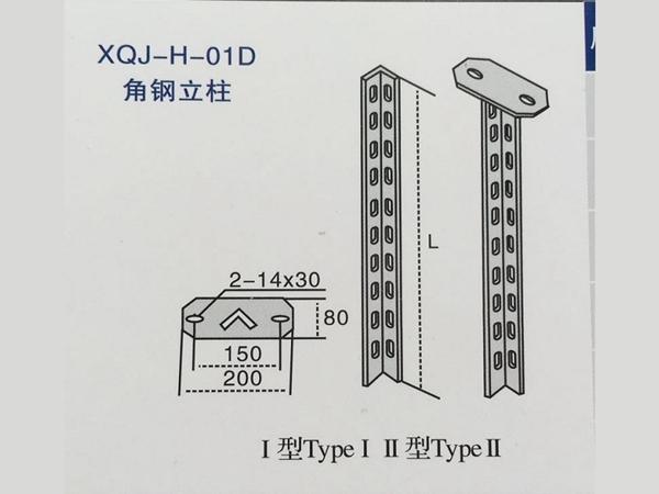 角钢立柱规格